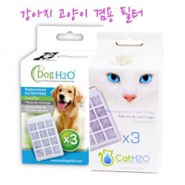[다-9] Dog&Cat H2o 겸용 정수기 필터 (3개입)
